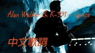 【中文歌詞】Alan Walker & K-391 – Ignite
