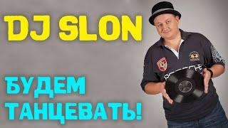 Dj Slon - Budem Tancewat