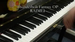 【GuTou】Thunderbolt Fantasy OP + ED Piano