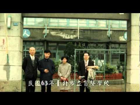 台灣百年特教懷舊影片