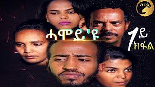 Hamoy/ሓሞይ'ዩ - New Eritrean Movie 2019 - Part 1