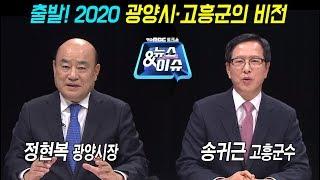 [2020 전남동부권의 비전] 정현복 광양시장, 송귀근 고흥군수 (여수MBC 토크쇼/뉴스&이슈) 다시보기