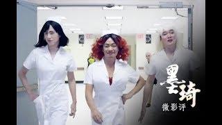 【墨琦大人】《唐人街探案2》-当人形电脑遇到了中国风水