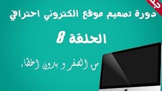 دورة انشاء موقع احترافي (الحلقة 8)   Didou Designer