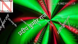 Santosh Sawariya & Dharmendra nirmaliya ka damake dar maithili geet