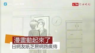 不看會後悔! 有網友自製「手繪動畫」 引起日本推特瘋轉