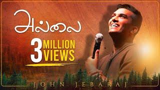 ALLAI | John Jebaraj | Official Video | Christian Tamil Songs width=