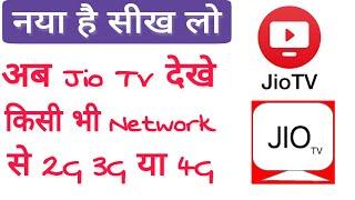 अब Jio Tv देखे किसी भी Network से। By Tech Trick