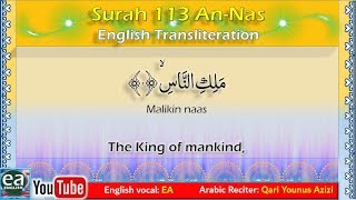 Surah An Nas English Translation Emran Ali Rai