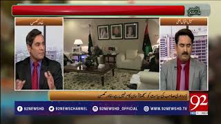 Bakhabar Subh - 20 January 2018 - 92NewsHDPlus