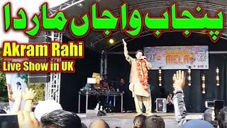 Aaja Pardesaney Punjab Waajan Maarda   Akram Rahi   Day 2   Manchester Mega Mela UK 2018 width=