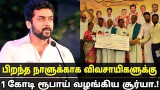 Suriya Donates 1 Crore to Farmers | Karthi | Kadaikutty Singam Sucess Meet | Pandiraj #Suirya