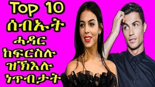 Top 10 ሰብኡት  ሓዳር ከፍርስሉ ዝኽእሉ ነጥብታት - Asmayt daniel - RBL TV Entertainment