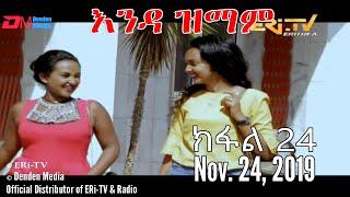 ERi-TV New Series: እንዳ ዝማም - ክፋል 24 - Enda Zmam (Part 24), November 24, 2019