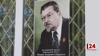 Памяти Фанави Шарипова установили мемориальную доску