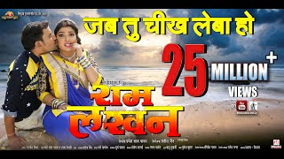 "Jab Tu Chikh Leba Ho | Ram Lakhan | Full Song | Dinesh Lal Yadav""Nirahua"", Aamrapali Dubey"