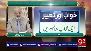 Subh E Noor | Khawab aur Tabeer | Nazir Ahmed Ghazi | 9 May 2018 | 92NewsHD