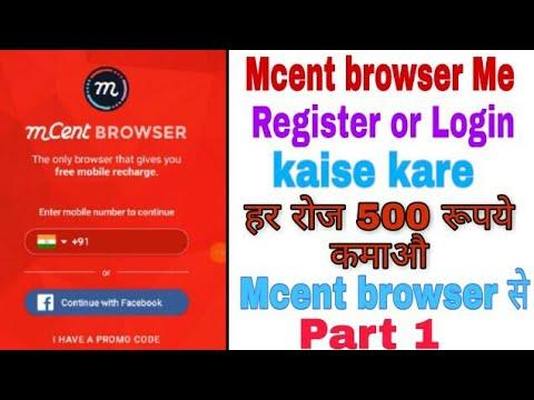 Download thumbnail for Mcent browser me Register or Login Kaise kare