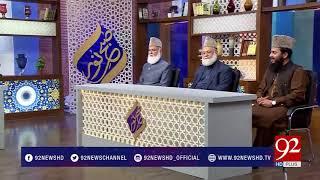 Manqabat: Khwaja Moinuddin Chishti - 92NewsHDPlus