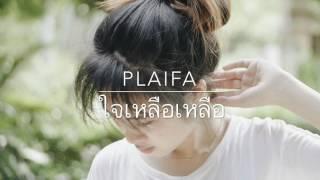 ใจเหลือเหลือ - Dr. Fuu [COVER BY ปลายฟ้า]