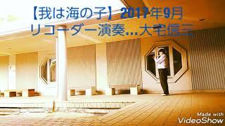 ☆10☆【我は海の子】リコーダー演奏…大宅信三 2017年