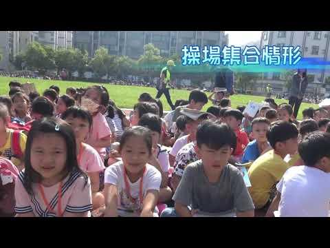 1070921安平國小防災演練記錄 - YouTube
