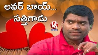 Bithiri Sathi Turns Lover Boy   Valentine's Day Special   Teenmaar News   V6 News width=