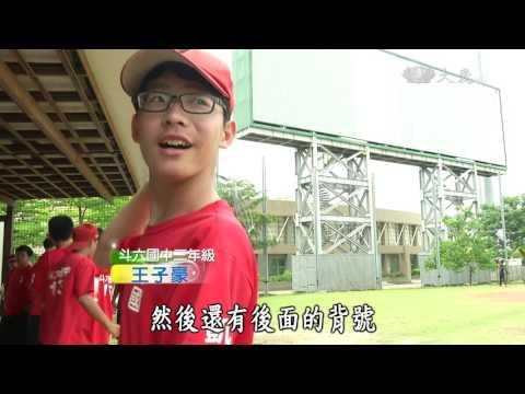 【地球的孩子】20151005 - 我們的棒球夢 - YouTube
