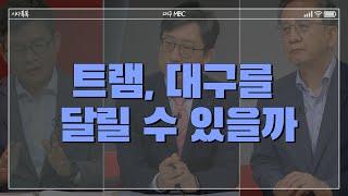 [318회]비수도권도 4차 유행 '파장' l 코로나 속 역대급 폭염? l 혼돈의 '재난지원금' l 최저임금 '갈등 속 결정' 반복 다시보기