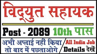 Vidyut Helper Recruitment 2018 | latest sarkari naukri 2018 | 10th pass job | govt vacancy 2018