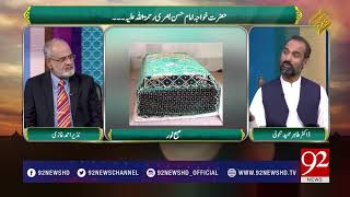 Subh e Noor | Hazrat Khawaja Imam Hassan Basri (R.A)  25 March 2018 - 92NewsHDPlus