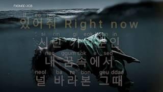 [KARAOKE] Lucid Dream (자각몽) While You Were Sleeping OST Part.6 (당신이 잠든 사이에 OST P