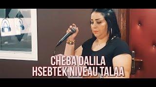 Cheba Dalila - Hsebtek Niveau Tale3 avec AMINE LA COLOMBE (AVM EDITION) 2018