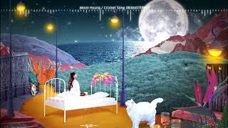 문현아 Moon Hyuna - Cricket Song (Remastered)