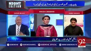 Night Edition | Who is try to become a part of caretaker setup?- 31 March 2018 - 92NewsHDPlus