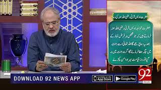 Quote: Hazrat Usman Ghani (RA) | Subh e Noor | 92NewsHD
