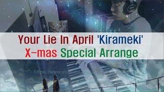 Your Lie in April 'Kirameki' Xmas Special Arrange Piano | 四月は君の嘘 キラメキ