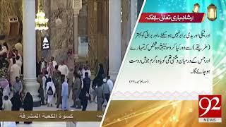 Irshad e Bari Taala - 06 March 2018 - 92NewsHDPlus