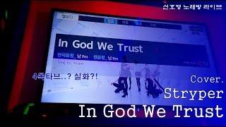 [일반인의 노래방 라이브] Stryper - In God We Trust(cover)