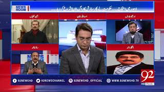 News Room - 17 January 2018 - 92NewsHDPlus