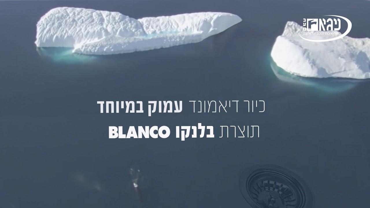 כיור דגם דיאמונד מיני BLANCO
