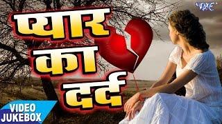 भोजपुरी दर्द भरा गीत 2017 - प्यार का दर्द - प्यार का दर्द - वीडियो jukebox - भोजपुरी Sad गीत