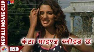 केटा माइण्ड ब्लोइङ छ || Nepali Movie Clip || Farz