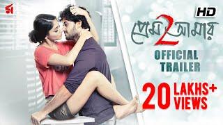 Prem Amar 2 (প্রেম আমার 2)| Official Trailer | Adrit | Puja | Bidula | Savvy | Raj Chakraborty | SVF width=