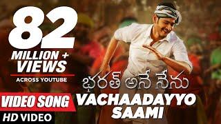 Vachaadayyo Saami Full Video Song - Bharat Ane Nenu Video Songs   Mahesh Babu, Devi Sri Prasad width=
