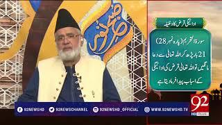 Quote   Hazrat Ali (RA)   17 July 2018   92NewsHD