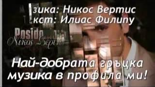 Отчаях се   Никос Вертис превод)