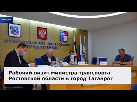 Министр транспорта региона посетил с рабочим визитом Таганрог