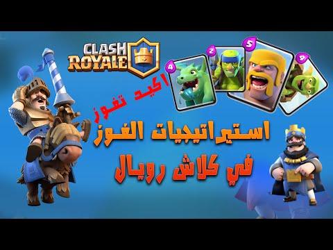 استيراتيجيات الفوز في كلاش رويال فوز مضمون!! - clash royale