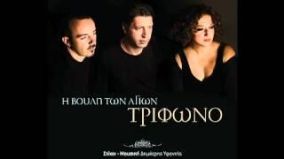 Τρίφωνο (Trifono) ~ Η βουλή των Αγίων  (New Song 2012)